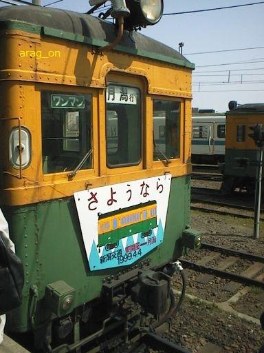 Niigata_512